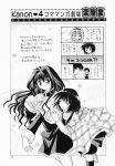 aizawa_yuuichi comic highres kanon mikabe_sesuna misaka_kaori misaka_shiori monochrome partially_translated translation_request tsukimiya_ayu rating:Safe score:0 user:Ink20