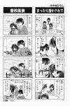4koma aizawa_yuuichi comic highres kanon minase_akiko minase_nayuki monochrome translated rating:Safe score:0 user:Ink20