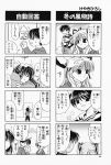 4koma aizawa_yuuichi comic highres kanon kitagawa_jun minase_nayuki monochrome sawatari_makoto translated rating:Safe score:0 user:Ink20