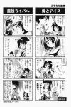 4koma aizawa_yuuichi comic highres kanon komowata_haruka misaka_kaori misaka_shiori monochrome translated rating:Safe score:0 user:Ink20