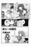 4koma aizawa_yuuichi comic highres kanon minase_nayuki misaka_kaori monochrome translated rating:Safe score:0 user:Ink20