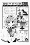 aizawa_yuuichi amano_mishio comic highres kanon komowata_haruka misaka_kaori misaka_shiori monochrome sawatari_makoto translated rating:Safe score:0 user:Ink20