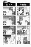 4koma comic highres kanon minase_akiko minase_nayuki monochrome translated rating:Safe score:0 user:Ink20