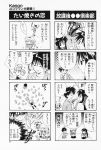 4koma aizawa_yuuichi comic highres kanon kawasumi_mai komowata_haruka kurata_sayuri monochrome translated tsukimiya_ayu rating:Safe score:0 user:Ink20