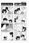 4koma aizawa_yuuichi comic highres kanon misaka_shiori monochrome translated unohana_tsukasa rating:Safe score:0 user:Ink20