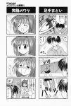 4koma aizawa_yuuichi comic highres kanon minami_shinju minase_nayuki monochrome sawatari_makoto translated rating:Safe score:0 user:Ink20