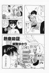 4koma aizawa_yuuichi comic higa_yukari highres kanon monochrome sawatari_makoto translated rating:Safe score:0 user:Ink20