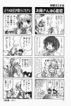 4koma aizawa_yuuichi akino_kosuma comic highres kanon misaka_kaori misaka_shiori monochrome sawatari_makoto translated tsukimiya_ayu rating:Safe score:0 user:Ink20