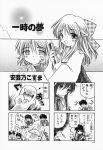 4koma aizawa_yuuichi akino_kosuma amano_mishio comic highres kanon kawasumi_mai kurata_sayuri monochrome translated rating:Safe score:0 user:Ink20