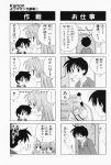 4koma aizawa_yuuichi comic highres kanon minase_akiko minase_nayuki monochrome translated unohana_tsukasa rating:Safe score:0 user:Ink20