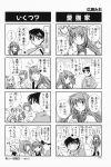 4koma aizawa_yuuichi comic highres kanon minase_akiko minase_nayuki monochrome sawatari_makoto translated rating:Safe score:0 user:Ink20