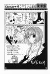 comic higa_yukari highres kanon minase_nayuki monochrome piro sawatari_makoto translated rating:Safe score:0 user:Ink20