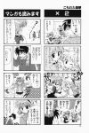 4koma aizawa_yuuichi amano_mishio comic highres kanon komowata_haruka monochrome sawatari_makoto translated rating:Safe score:0 user:Ink20