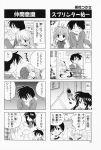 4koma aizawa_yuuichi comic highres kanon kawasumi_mai kitagawa_jun kurata_sayuri minase_nayuki monochrome translated tsukimiya_ayu unohana_tsukasa rating:Safe score:0 user:Ink20