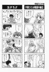4koma aizawa_yuuichi akino_kosuma comic highres kanon minase_nayuki misaka_kaori misaka_shiori monochrome sawatari_makoto translated rating:Safe score:0 user:Ink20