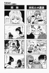 4koma aizawa_yuuichi comic higa_yukari highres kanon minase_nayuki misaka_kaori misaka_shiori monochrome sawatari_makoto translated tsukimiya_ayu rating:Safe score:0 user:Ink20