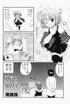 4koma aizawa_yuuichi comic highres kanon minami_shinju misaka_kaori misaka_shiori monochrome translated rating:Safe score:0 user:Ink20