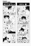 4koma aizawa_yuuichi comic highres kanon monochrome sawatari_makoto translated tsukimiya_ayu unohana_tsukasa rating:Safe score:0 user:Ink20