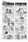 4koma aizawa_yuuichi akino_kosuma comic highres kanon minase_akiko minase_nayuki misaka_shiori monochrome sawatari_makoto translated rating:Safe score:0 user:Ink20