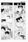 4koma aizawa_yuuichi comic highres kanon kawasumi_mai kurata_sayuri minase_akiko minase_nayuki monochrome translated unohana_tsukasa rating:Safe score:0 user:Ink20