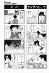 4koma aizawa_yuuichi comic highres kanon minase_akiko monochrome translated tsukimiya_ayu unohana_tsukasa rating:Safe score:0 user:Ink20