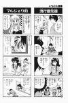 4koma aizawa_yuuichi comic highres kanon kawasumi_mai komowata_haruka kurata_sayuri misaka_kaori monochrome translated tsukimiya_ayu rating:Safe score:0 user:Ink20