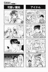 4koma aizawa_yuuichi comic highres kanon kawasumi_mai monochrome sawatari_makoto translated tsukimiya_ayu rating:Safe score:0 user:Ink20
