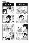 4koma aizawa_yuuichi comic highres kanon kawasumi_mai kurata_sayuri minase_akiko minase_nayuki monochrome sawatari_makoto translated rating:Safe score:0 user:Ink20