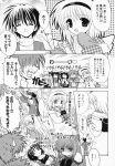 aizawa_yuuichi comic kanon kawasumi_mai minase_nayuki misaka_shiori monochrome sawatari_makoto translated tsukimiya_ayu waiai rating:Safe score:0 user:Ink20