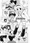 aizawa_yuuichi comic kanon misaka_shiori monochrome translated tsukimiya_ayu waiai rating:Safe score:0 user:Ink20