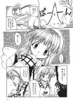 aizawa_yuuichi akd comic kanon monochrome translated tsukimiya_ayu rating:Safe score:0 user:danbooru