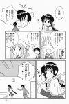 aizawa_yuuichi comic kanon kawasumi_mai kurata_sayuri monochrome pa translated rating:Safe score:0 user:Ink20b