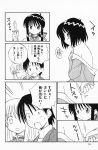 aizawa_yuuichi comic kanon kawasumi_mai kurata_sayuri misaka_shiori monochrome pa translated rating:Safe score:0 user:Ink20b
