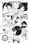 aizawa_yuuichi akd comic highres kanon misaka_shiori monochrome translated rating:Safe score:0 user:danbooru