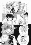 aizawa_yuuichi akd amano_mishio comic highres kanon monochrome translated rating:Safe score:0 user:danbooru