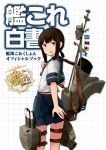 fubuki_(kantai_collection) kantai_collection official_art shibafu_(glock23) tagme  rating:safe score:1 user:afetser