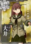 kantai_collection official_art ooi_(kantai_collection) shibafu_(glock23) tagme  rating:safe score:0 user:afetser