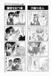 4koma aizawa_yuuichi comic highres kanon kawasumi_mai keropi minase_nayuki translated rating:Safe score:0 user:Ink20