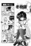 4koma aizawa_yuuichi comic highres kanon misaka_shiori translated tsukimiya_ayu uchimura_kaname rating:Safe score:0 user:Ink20
