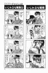 4koma aizawa_yuuichi comic highres kanon kawasumi_mai misaka_shiori translated rating:Safe score:0 user:Ink20