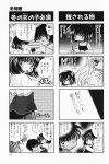 4koma aizawa_yuuichi comic highres kanon misaka_kaori misaka_shiori translated uchimura_kaname rating:Safe score:0 user:Ink20