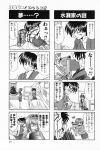 4koma aizawa_yuuichi comic highres kanon keropi minase_akiko translated rating:Safe score:0 user:Ink20