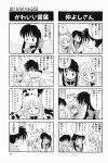 4koma aizawa_yuuichi comic highres kanon kawasumi_mai kurata_sayuri okuya_kahiro translated rating:Safe score:0 user:Ink20