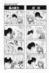 4koma aizawa_yuuichi comic highres kanon minase_nayuki okuya_kahiro translated tsukimiya_ayu rating:Safe score:0 user:Ink20