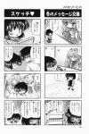 4koma aizawa_yuuichi comic highres kanon misaka_kaori misaka_shiori sawatari_makoto translated tsukimiya_ayu uchimura_kaname rating:Safe score:0 user:Ink20