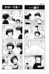 4koma aizawa_yuuichi comic highres kanon misaka_shiori translated rating:Safe score:0 user:Ink20