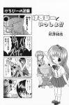 4koma aizawa_yuuichi comic highres kanon keropi minase_akiko minase_nayuki translated rating:Safe score:0 user:Ink20