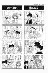 4koma aizawa_yuuichi comic highres kanon minase_akiko okuya_kahiro sawatari_makoto translated tsukimiya_ayu rating:Safe score:0 user:Ink20