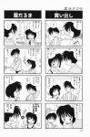 4koma aizawa_yuuichi comic highres kanon misaka_shiori okuya_kahiro translated rating:Safe score:0 user:Ink20