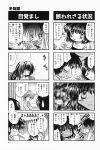 4koma aizawa_yuuichi comic highres kanon minase_akiko minase_nayuki misaka_shiori sawatari_makoto translated uchimura_kaname rating:Safe score:1 user:Ink20